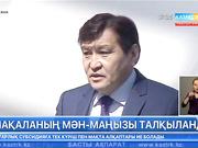 Ғазиз Телебаев: Елбасы мақаласы – руханиятты байыта түсуге бағытталған құнды құжат