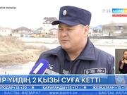 Атырау облысының Атамбаев елді мекенінде бір үйдің екі қызы суға кетті