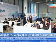 «АрМИ-2017» Халықаралық армия ойындары өтеді