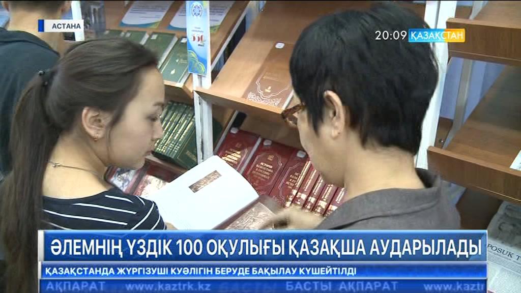 Әлемнің үздік 100 оқулығы қазақша аударылады