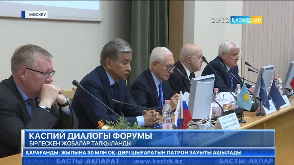 Мәскеуде Каспий жағалауы елдерінің форумы өтуде