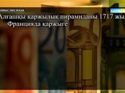 Қылмыс пен жаза - Несие. Алматы облысы (Толық нұсқа)
