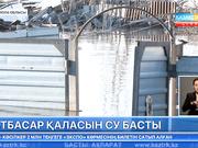 Ақмола облысындағы Атбасар қаласын су басты