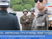 ПЕНС: Американың Солтүстік Корея ядролық саясатына қатысты стратегиялық төзімі таусылды