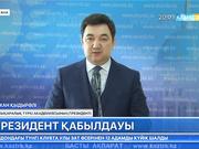 Халықаралық Түркі академиясының президенті Дархан Қыдырәлі Президент қабылдауында болды