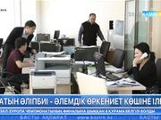 20:00 Басты ақпарат (17.04.2017) (Толық нұсқа)