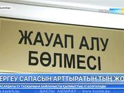 Қызылорда прокураторасында тергеу сапасын арттырмақ