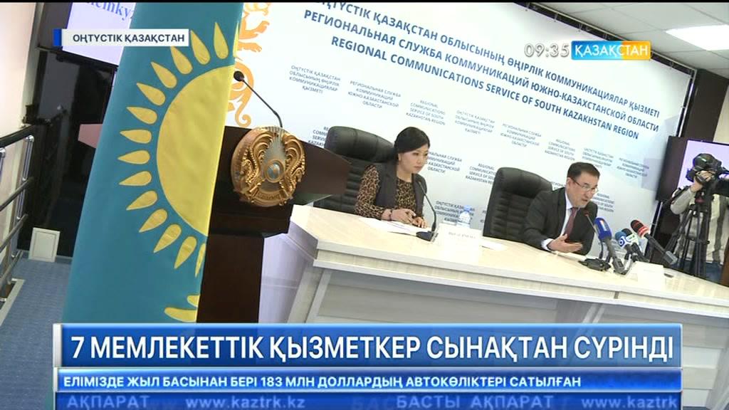Оңтүстік Қазақстан облысында 7 мемлекеттік қызметкер сынақтан сүрінді