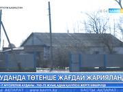 Солтүстік Қазақстанда Ғ.Мүсірепов ауданында төтенше жағдай жарияланды