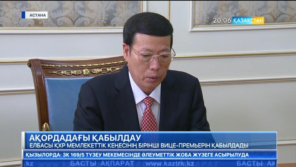 Мемлекет басшысы ҚХР Мемлекеттік кеңесінің бірінші вице-премьерін қабылдады