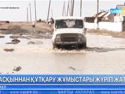 Қостанай облысында су тасқынынан зардап шеккендерге көмектесу және құтқару жұмыстары жалғасуда