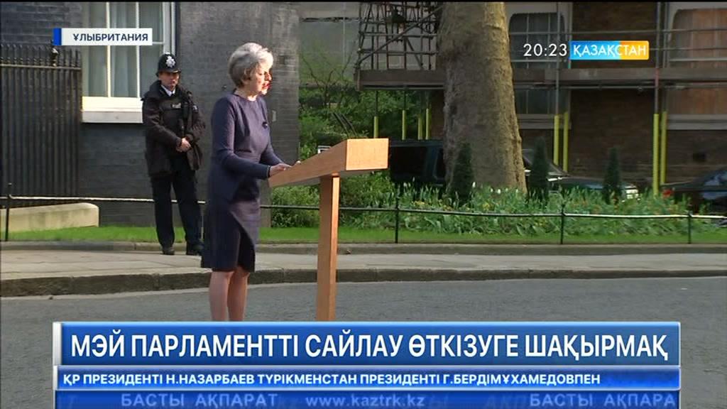Ұлыбритания премьер-министрі Тереза Мэй кезектен тыс парламенттік сайлау өткізуге шақырмақ