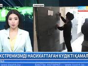 Павлодарда экстремизмді насихаттаған күдікті қамалды