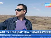 Астана қаласының тұрғындары үшін судан қауіп жоқ