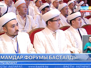 Бүгін Астанада имамдар форумы басталды