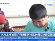 11 жастағы Балғынбекке көмек көрсетіледі