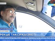 Талдықорғанда іскер азамат караоке-такси қызметін қолға алды