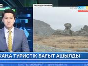 «ЭКСПО-2017» қонақтарына жаңа туристік бағыт ашылды