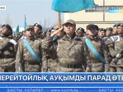 Астанада Қазақстан Қарулы Күштерінің құрылуының 25 жылдығына арналған ауқымды әскери шеру өтеді