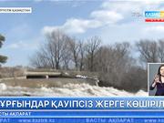 Солтүстік Қазақстан облысында тұрғындар қауіпсіз жерге көшірілді