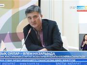 Қазақ жастарының стартап жобалары ірі компанияларға ұсынылады