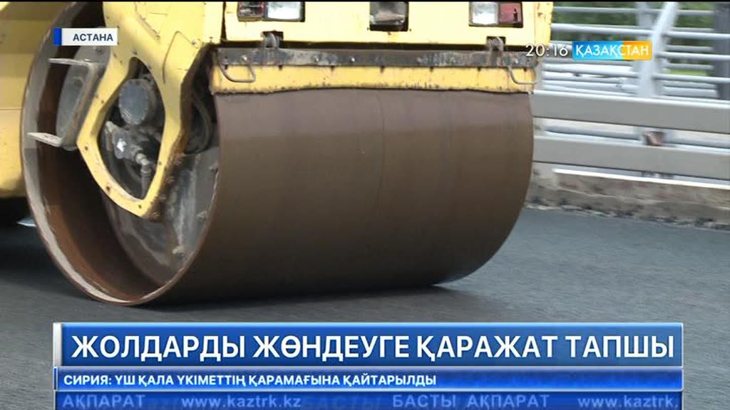 Астана жолдарын жөндеуге қаражат тапшы