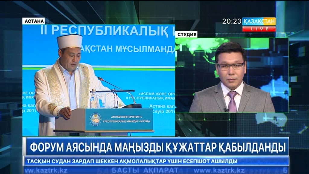 Астанада «Ислам және өркениет» атты ІІ республикалық имамдар форумы өтті