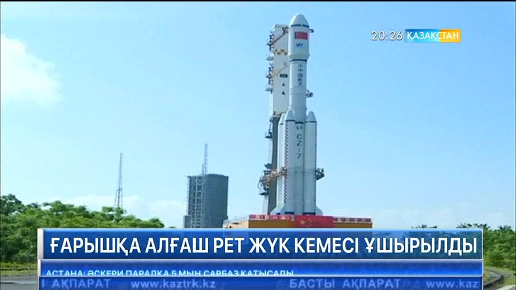 Қытай өз тарихында алғаш рет ғарышқа жүк кемесін ұшырды