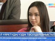 Қазақ тілін үйретудің ең үздік 30 тәсілі анықталды