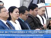 Жастар арасындағы діни экстремизмнің алдын алу тақырыбы Алматыда талқыланды