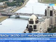 Мемлекет басшысы «ЭКСПО-2017» нысандарының дайындығын тексерді