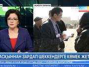 20:00 Басты ақпарат (21.04.2017) (Толық нұсқа)