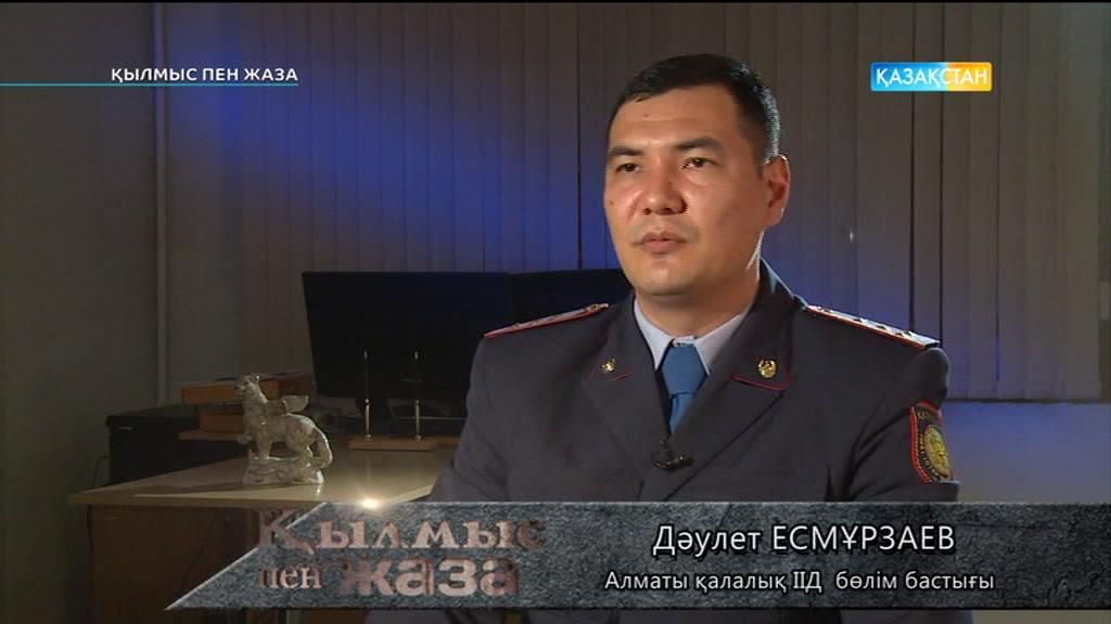 Қылмыс пен жаза - Тұтқын. Алматы қаласы (Толық нұсқа)