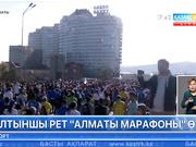 «Алматы марафонына» 13 мыңнан астам адам қатысты