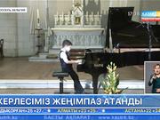 Астаналық пианиношы Биали Бекенов Брюссельде өткен халықаралық байқауда жеңіске жетті