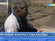 Алматы облысындағы Айғаным ауылын су әбден әуреге салды