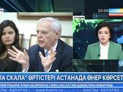 «Ла Скала» әртістері Астанада өнер көрсетеді