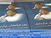 Эр-Рияд қаласында Елбасының өмір жолы туралы кітаптың араб тіліндегі нұсқасы таныстырылды