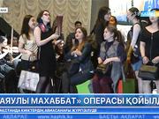 «Аяулы махаббат» операсы Астана көрермендерінің назарына ұсынылды.
