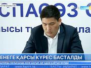 20:00 Басты ақпарат (25.04.2017)