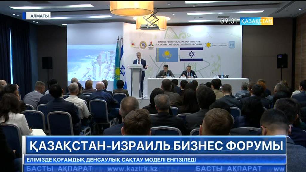 Қазақстан-Израиль кәсіпкерлерінің бизнес - форумы өтті