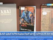 Астанада Абай шығармашылығына арналған кеш өтті