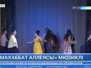 Алматыда қазақтың тұңғыш бард ақыны Табылды Досымовтың әндерінен бірінші рет сахналық көрініс қойылды