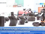 Бельгиялық «Miam Factory» компаниясы «3D» принтерден шоколад шығара бастады
