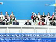 Бүгін Нұрсұлтан Назарбаевтың қатысуымен Қазақстан халқы Ассамблеясының ХХV сессиясы өтті