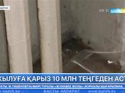 Көкшетау қаласында жылуға қарыз 10 миллион теңгеден асты