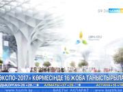«ЭКСПО-2017» көрмесінде Жайықтан 16 тың жоба таныстырылады