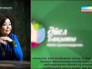 Шолпан Елгезекова: Мектеп директорының рөлін сомдау  қиын болған жоқ