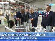 Елбасы Шымкент қаласында алюминий профильдерін шығаратын зауыт жұмысымен танысты