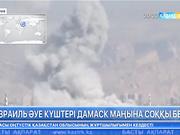 Израиль әуе күштері Дамаск маңына соққы берді